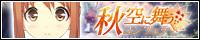 8/27秋空に舞うコンフェティ
